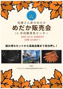 佐藤さん販売会ポスター2